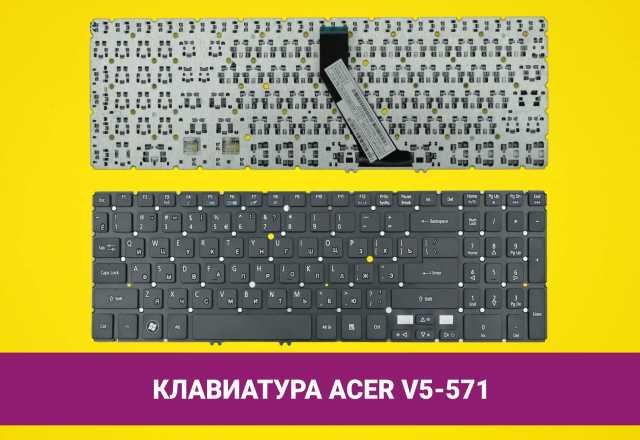 Продам: Новая клавиатура для Acer V5-531, V5-551