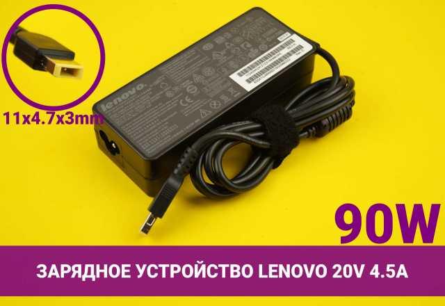 Продам Новая зарядка Lenovo 20V 4.5A 90W 11x4.7