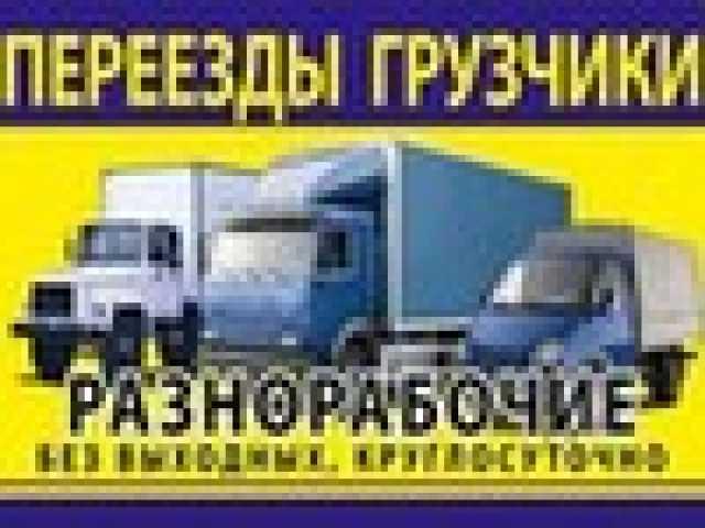 Предложение: Фургоны 3,5,7,10 тонн газели грузчики