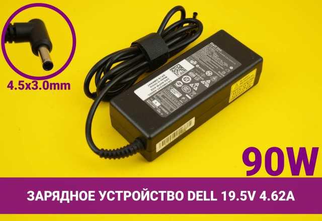 Продам Новая зарядка Dell 19.5V 4.62A 4.5x3.0mm