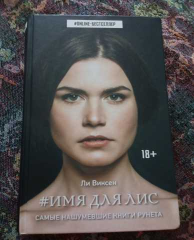 """Продам: Книга """"Имя для Лис"""" автор: Ли Виксен"""