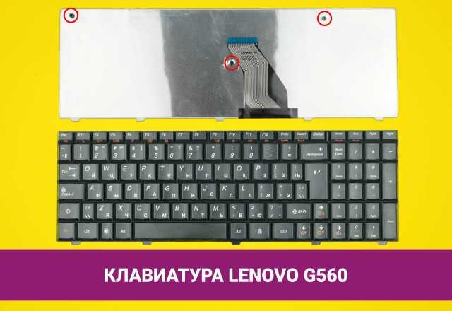 Продам Новая клавиатура для Lenovo G560, G565