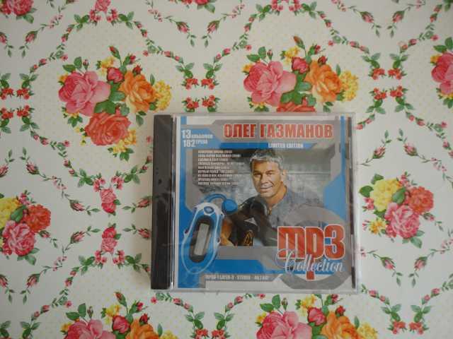 Продам CD МР3 Олег Газманов