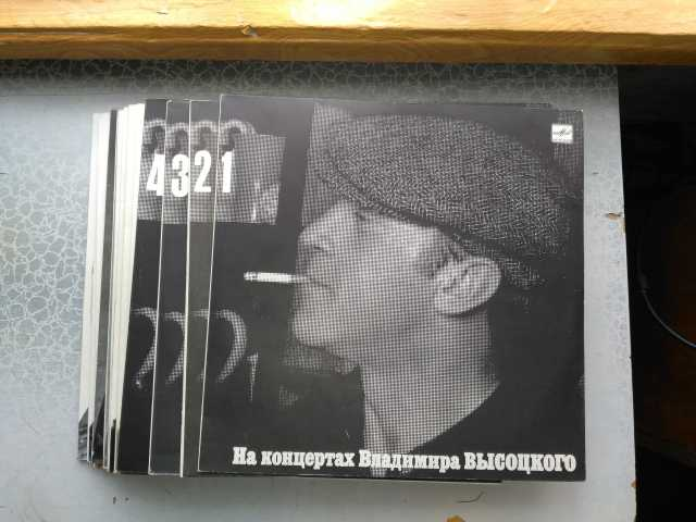 "Продам Пластинки ""На концертах В.Высоцкого"""