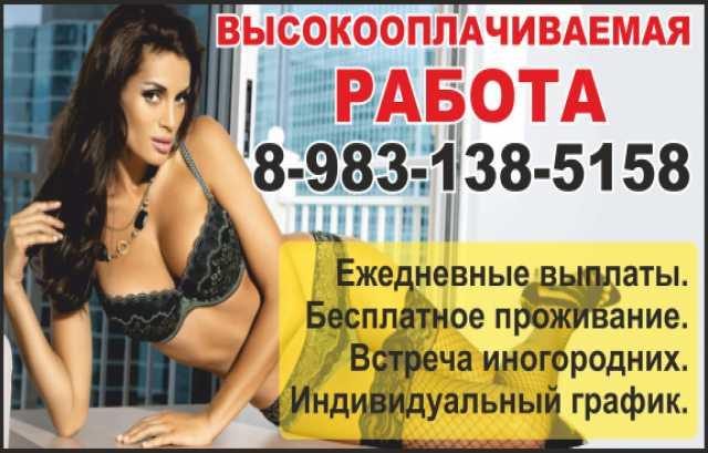 Работа для девушек в нефтеюганске работа для девушки с проживанием в москве