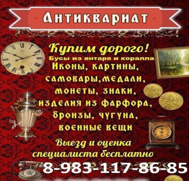 Куплю Куплю ПРЕДМЕТЫ СТАРИНЫ в Омске