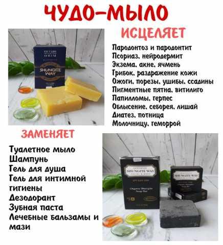 Продам Шунгитовое лечебное мыло SHUNGITE WAY