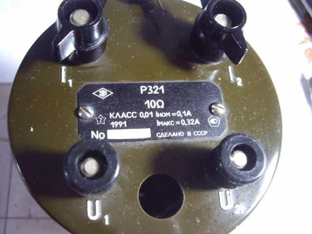 Продам Cопротивления Р-321