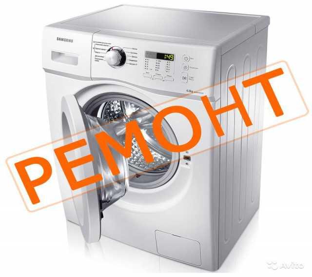 Предложение: Выездной ремонт стиральных машин