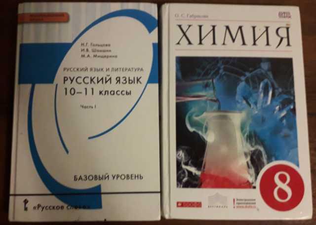 Продам Учебники школьные для старших классов