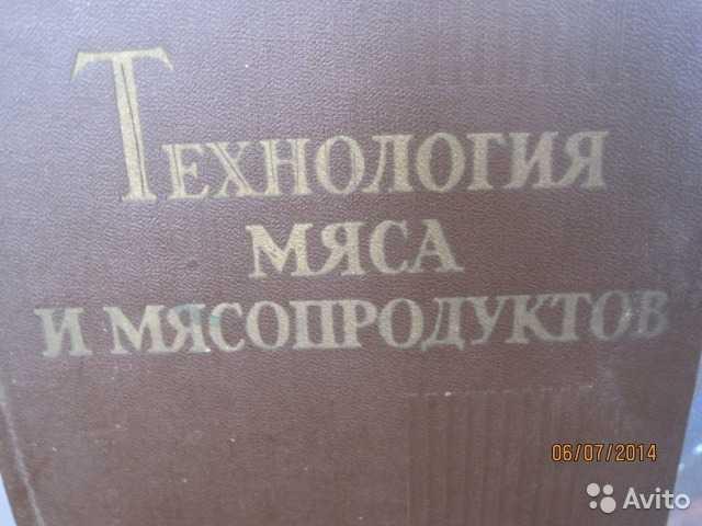 Продам: 1959 МЯСО ВСЁ о мясопродуктах Классика