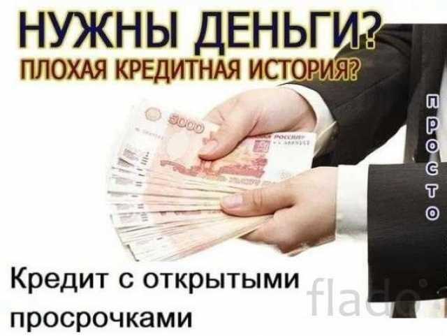 Предложение: Деньги в долг в любой ситуации!