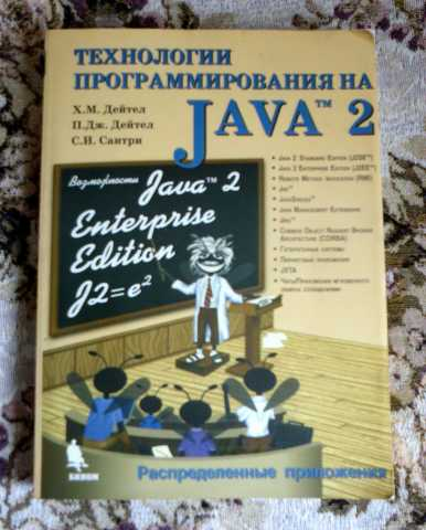 Продам Технологии программирования на Java 2