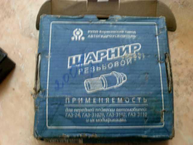Продам: Резбовые шарниры передней подвески ГАЗ