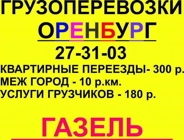 Предложение: Грузовые перевозки Оренбург и грузчики