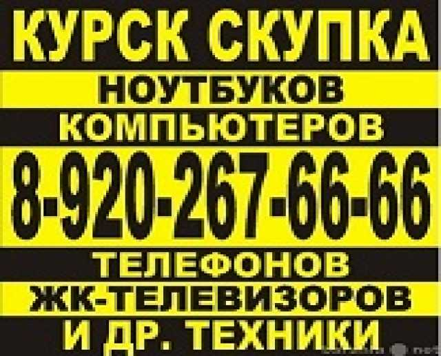 Куплю КУРСК СКУПКА ТЕЛЕФОНОВ АЙФОНОВ IPHONE