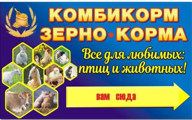Продам: Комбикорм Алтайского, Марий Эл и Питерск
