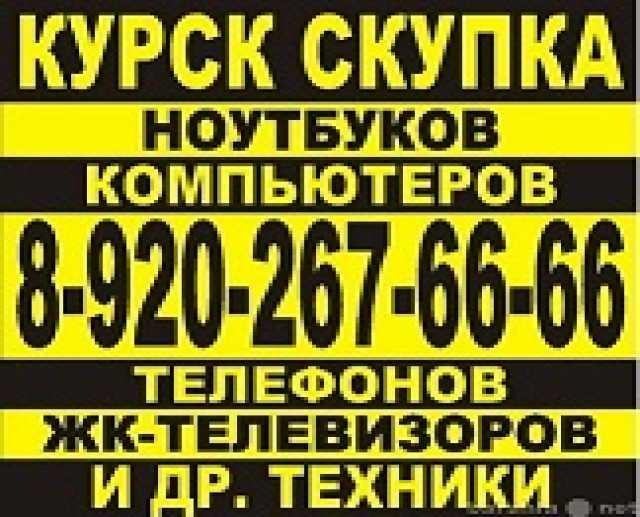 Продам КУРСК СКУПКА 8-920-267-66-66