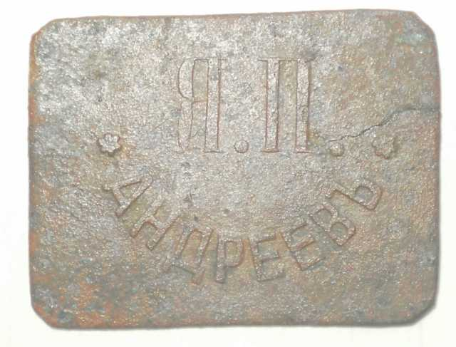 Продам Трактирный жетон 15коп. Я.П. Андреев