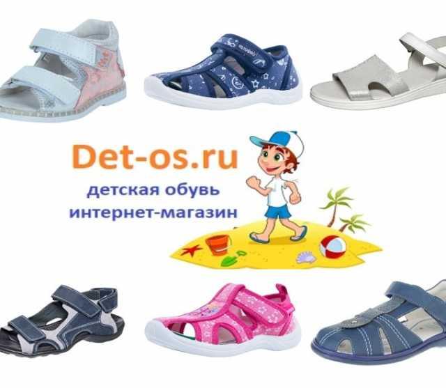 Продам Детская обувь Котофей, Зебра, Demar