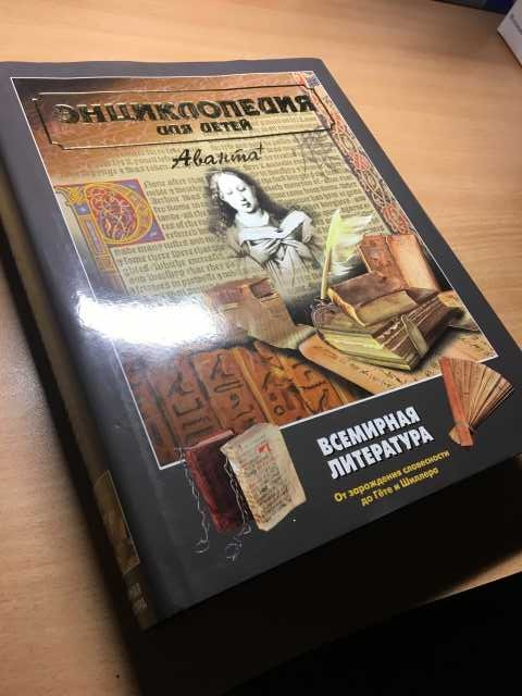Продам Аванта Энциклопедия Всемирная литература