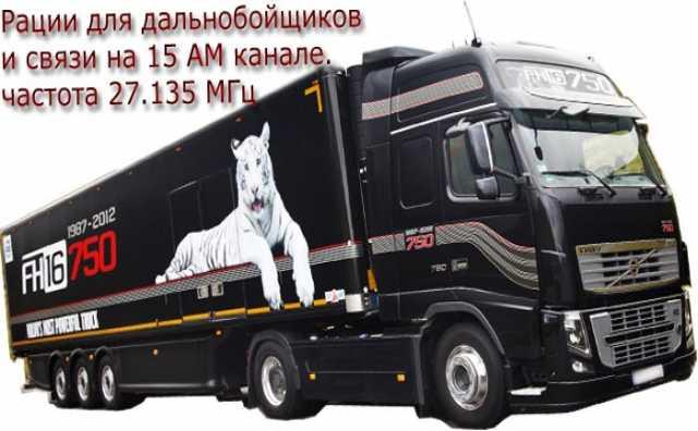 Продам: Рации дальнобойщиков 15 канал