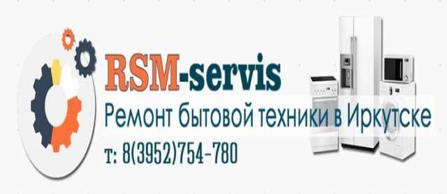 Предложение: Ремонт стиральных машин в от RSM-сервис