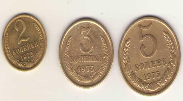 Продам: 2,3,5 копеек 1975 года
