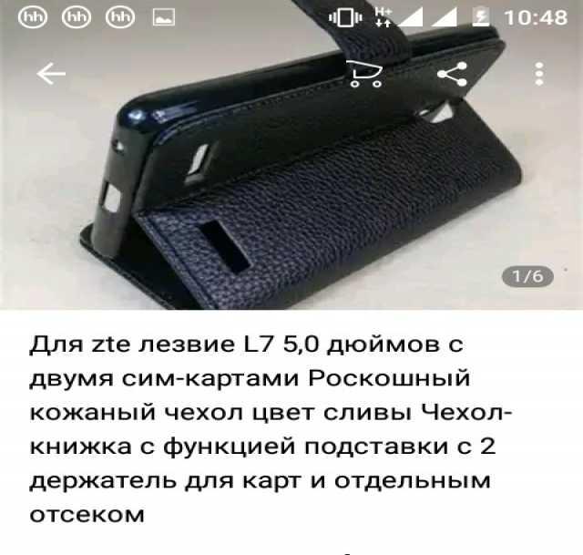 Продам Чехол ZTE Книжкой l7