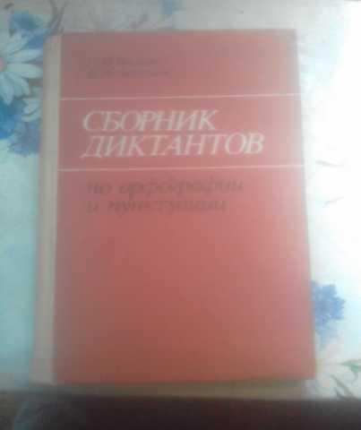 Продам: сборник диктантов