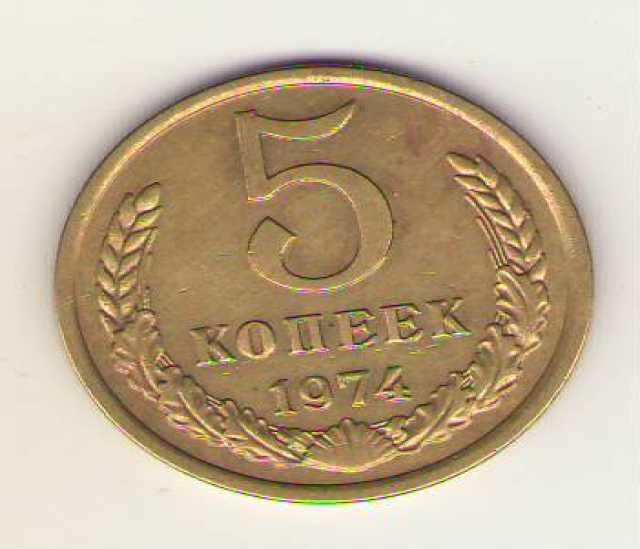 Продам: 5 копеек 1974 года