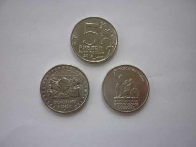 Продам Монеты «Историческое и географическое об