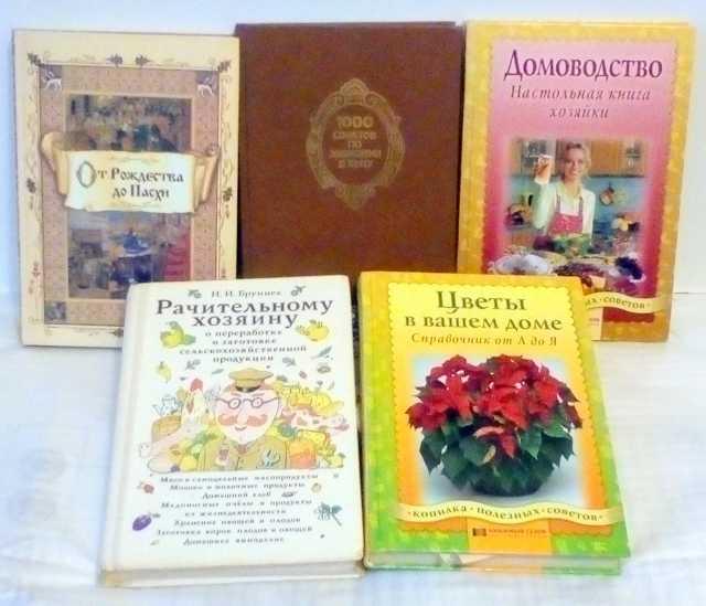 Продам Книги по домоводству в помощь молодым и