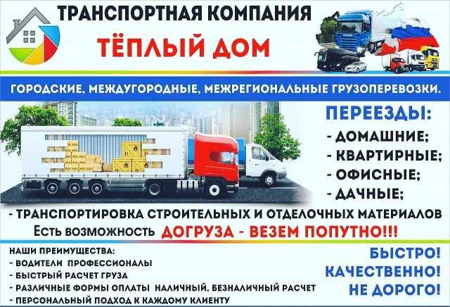 Предложение: Грузоперевозки по краю, России и СНГ