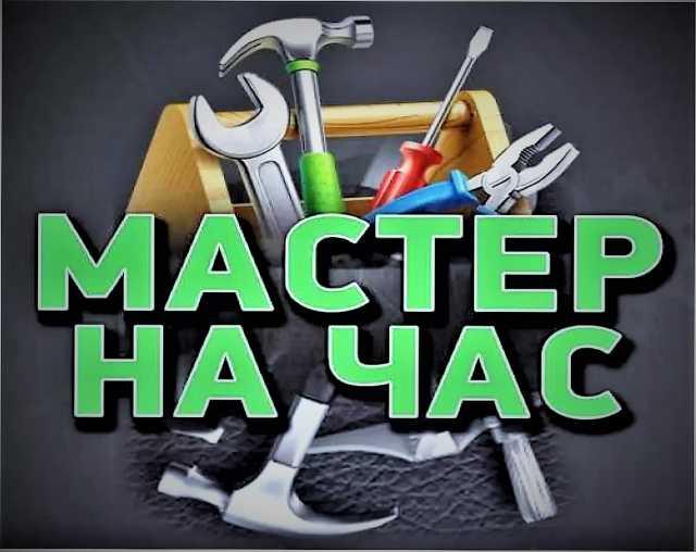 Вакансия: Мастер универсал