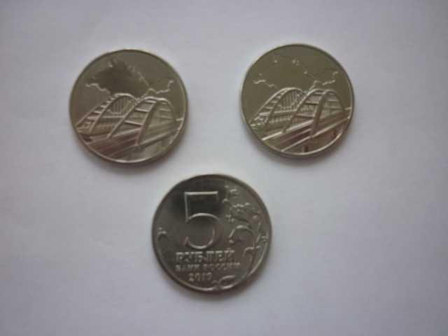 Продам Новая монета «Крымский мост»