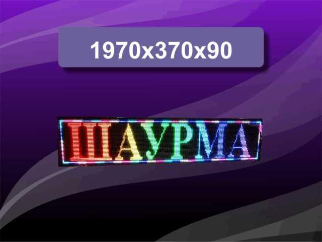 Продам Бегущая строка 1970х370 RGB