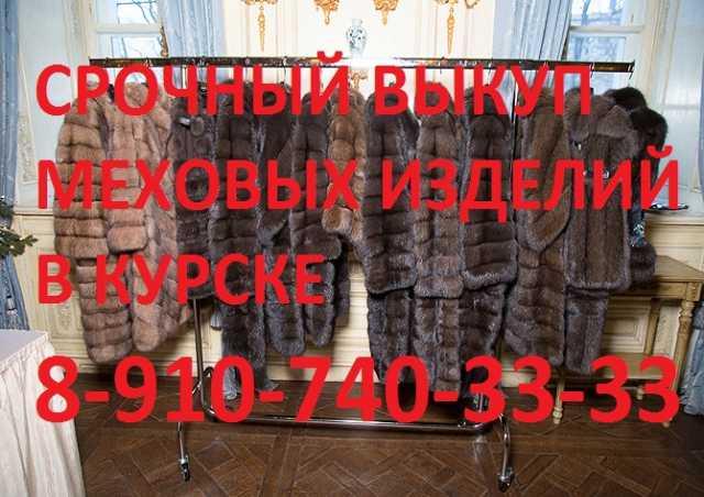 Куплю ШУБЫ И МЕХ 8-910-740-33-33