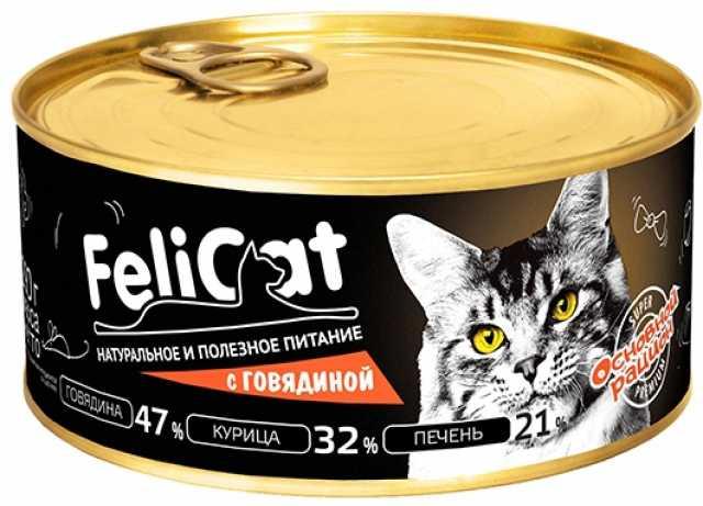 Продам Корм мясной для кошек FeliCat, 290 гр