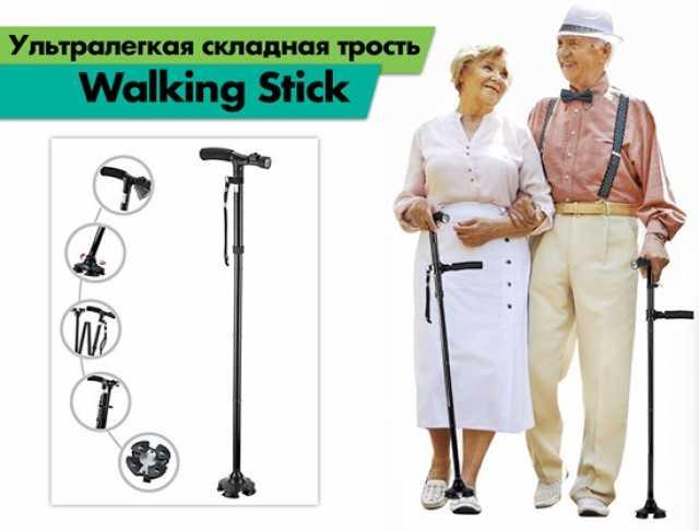 Продам Walk Stick - трость для ходьбы