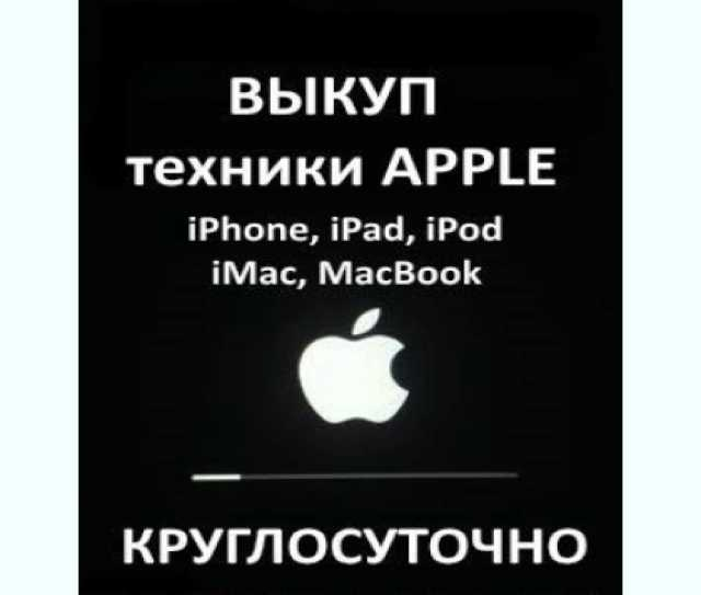Куплю смартфон