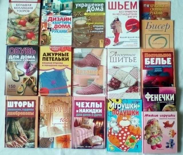 Продам Книги в помощь рукодельным