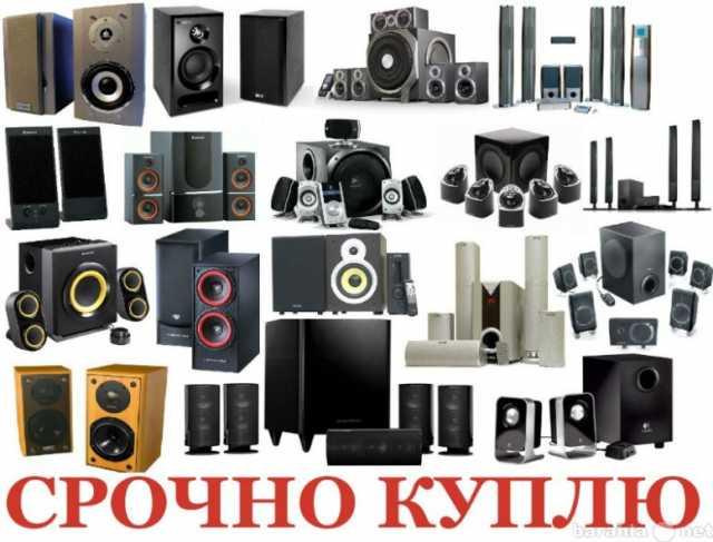 Куплю акустическую систему