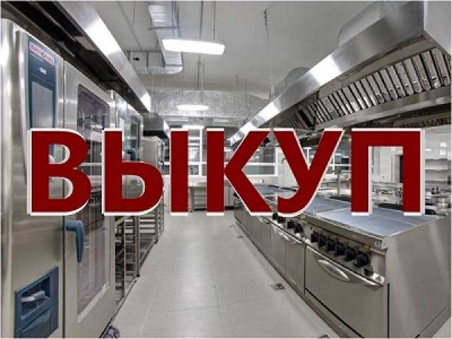 Куплю: Выкуп оборудования для ресторана