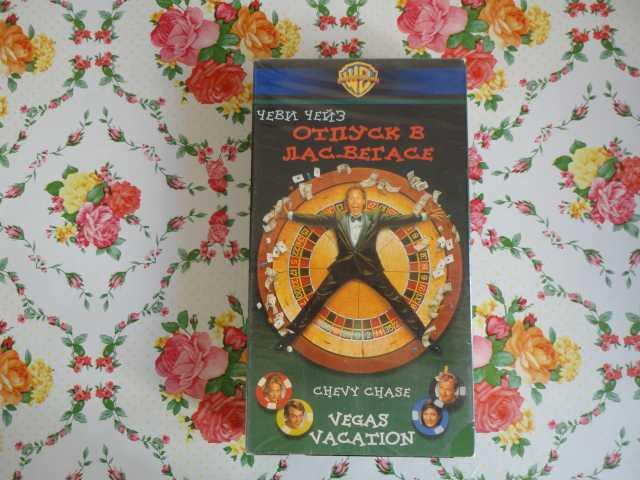 Продам: Видеокассета VHS Отпуск В Ласвегасе