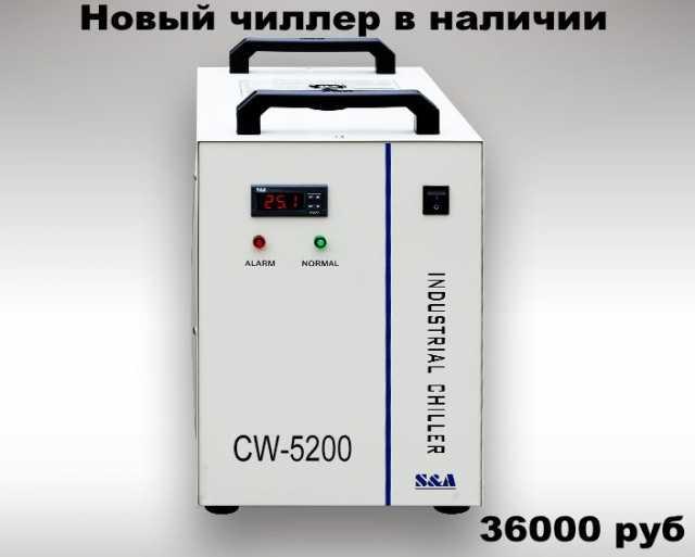 Продам Чиллер CW-5200AH для охлаждения трубки