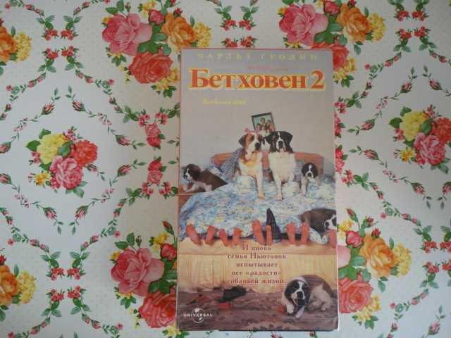 Продам Видеокассета Бетховен 2