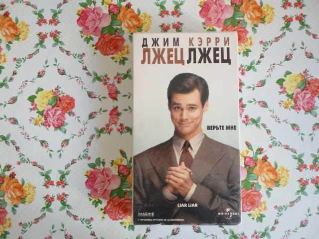 Продам Видеокассета VHS Лжец