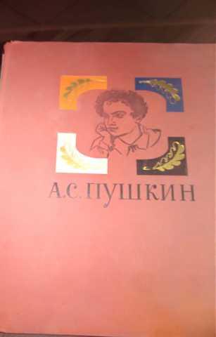 Продам Книга раритет 1962 г.в