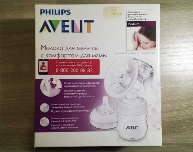 Продам: Ручной молокоотсос Philips Аvent